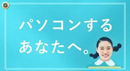 JINS PCコマーシャル